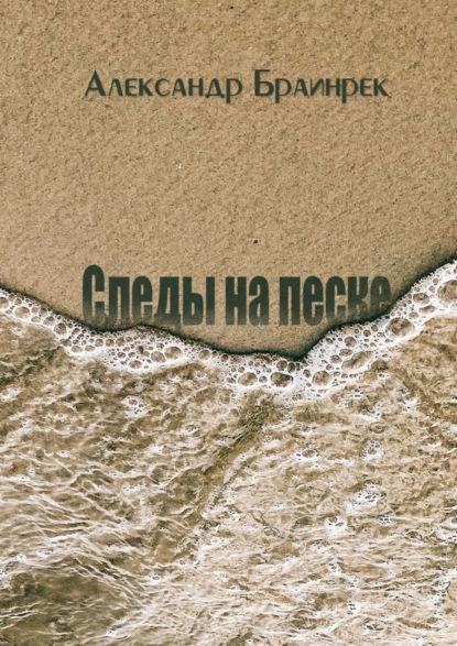 Фото - Александр Браинрек Искры. Сборник стихов александр павлов это нея
