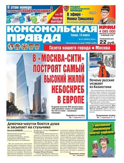 Комсомольская Правда. Москва 27-2019