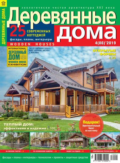 Группа авторов Деревянные дома №04 / 2019 группа авторов идеи вашего дома спецвыпуск 04 2019