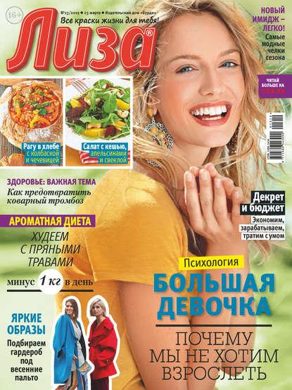 Отсутствует Журнал «Лиза» №13/2019 отсутствует журнал лиза 49 2019