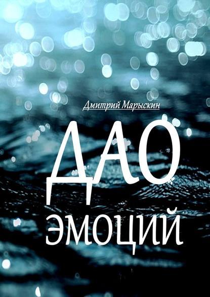 Фото - Дмитрий Марыскин Дао эмоций дмитрий марыскин криптожизнь