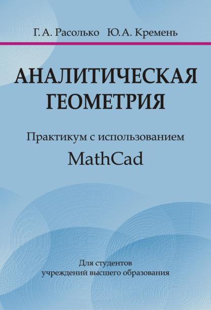 Ю. А. Кремень Аналитическая геометрия. Практикум с использованием MathCad цена 2017