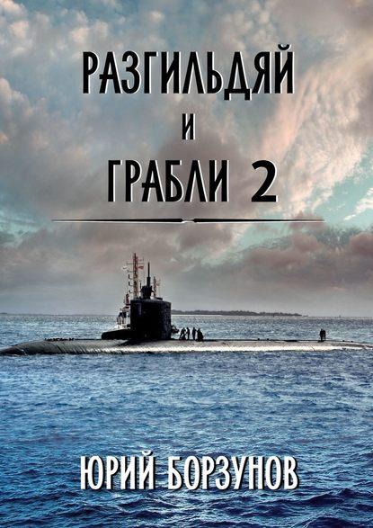 Юрий Борзунов Разгильдяй играбли–2