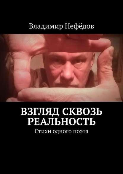 Владимир Иванович Нефёдов Взгляд сквозь реальность. Стихи одного поэта светлана казакевич стихи про природу стётей светой