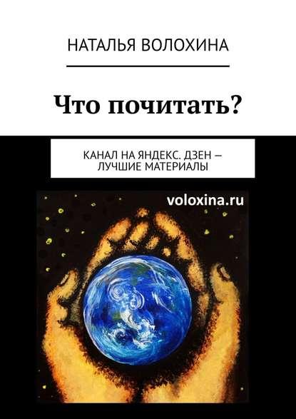 Наталья Волохина Что почитать? Канал на Яндекс.Дзен – лучшие материалы