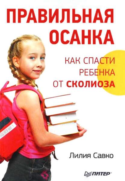 Фото - Лилия Савко Правильная осанка. Как спасти ребенка от сколиоза лилия савко гипертония причины профилактика лечение