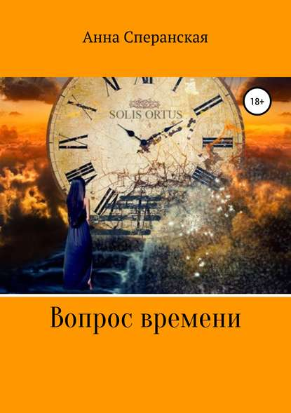 Анна Сперанская Вопрос времени