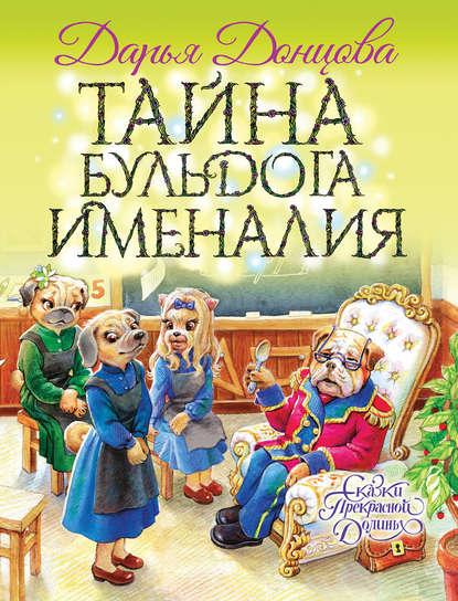 Дарья Донцова — Тайна бульдога Именалия