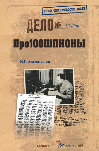 Игорь Атаманенко Про100шпионы игорь атаманенко про100шпионы