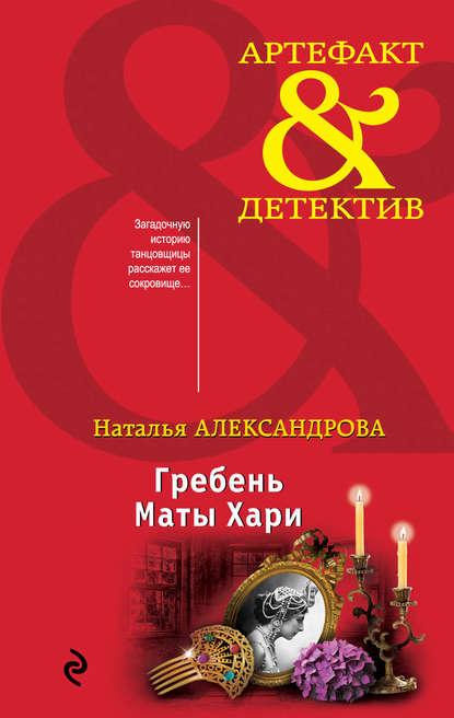 Наталья Александрова — Гребень Маты Хари