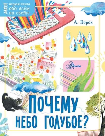 Андрей Ворох Почему небо голубое? махаон энциклопедия а почему небо голубое мативе э