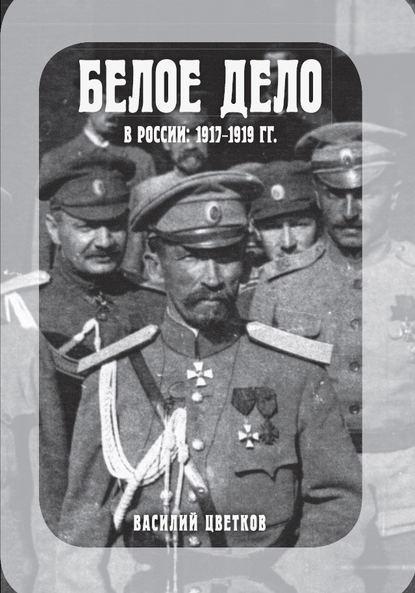Белое дело в России: 1917 1919 гг.