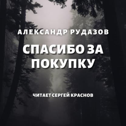 Александр Рудазов Спасибо за покупку