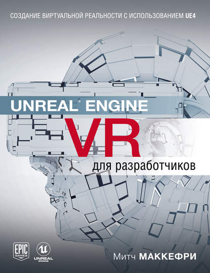 Митч Макеффри Unreal Engine VR для разработчиков