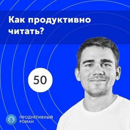 Роман Рыбальченко 50. Как читать книги эффективно? Электронная книга Amazon Kindle