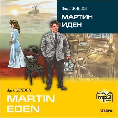 Фото - Джек Лондон Martin Eden / Мартин Иден (в сокращении). MP3 лондон д мартин иден martin eden аудиоприложение lecta