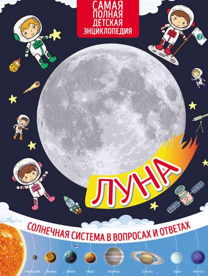 Фото - Группа авторов Луна луна в космосе