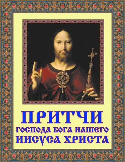 Группа авторов Притчи Господа Бога нашего Иисуса Христа франческо петрарка путеводитель ко гробу господа нашего иисуса христа