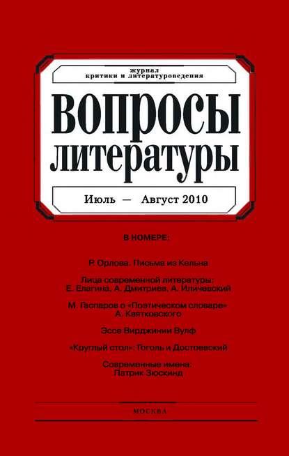 Фото - Группа авторов Вопросы литературы № 4 Июль – Август 2010 группа авторов вопросы литературы 4 июль – август 2019