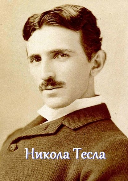 Никола Тесла. Мышление мага
