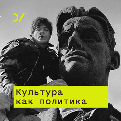 Сергей Кузнецов Постмодернизм в России, интернет и его влияние на российскую культуру недорого