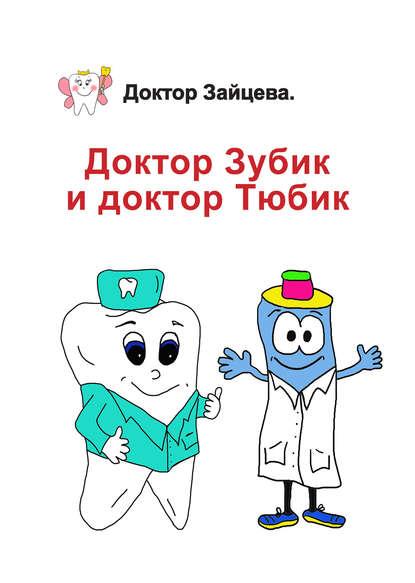 Доктор Зубик и Доктор Тюбик фото