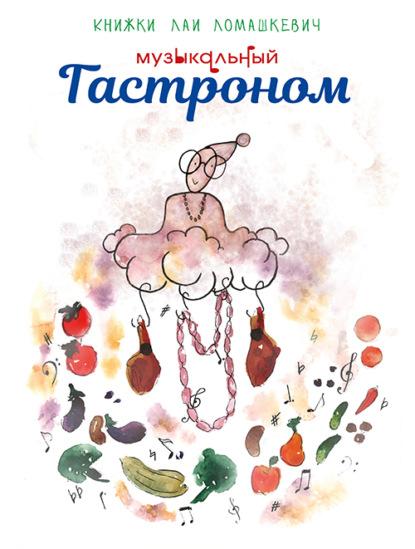 Лая Ломашкевич Музыкальный гастроном