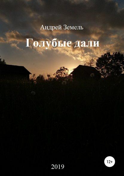 Андрей Земель Голубые дали портнов андрей владимирович упражнения с историей по украински