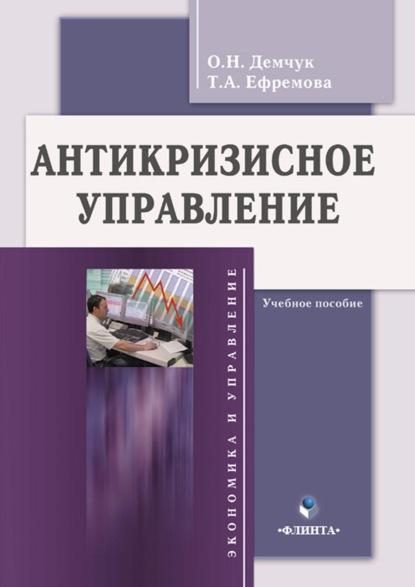 цена на Т. А. Ефремова Антикризисное управление. Учебное пособие