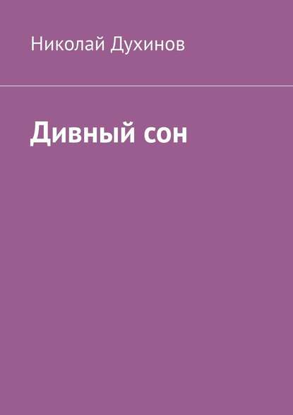 Николай Духинов Дивныйсон