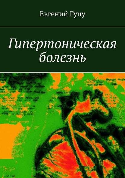 Евгений Гуцу Гипертоническая болезнь гипертоническая болезнь
