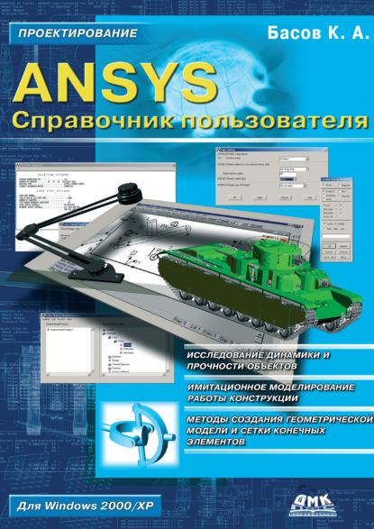 К. А. Басов ANSYS. Справочник пользователя недорого
