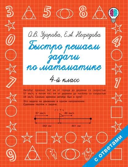 О. В. Узорова Быстро решаем задачи по математике. 4 класс недорого