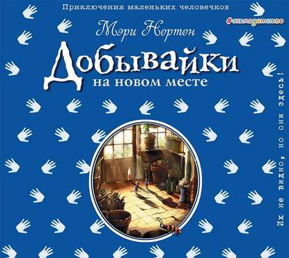 Нортон Мэри Добывайки на новом месте (ил. Э. Дзюбак) (#5) обложка