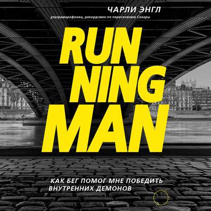 Энгл Чарли Running Man. Как бег помог мне победить внутренних демонов обложка