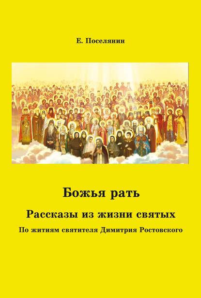Евгений Поселянин Божья рать. Рассказы из жизни святых