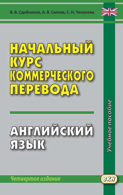 В. В. Сдобников Начальный курс коммерческого перевода. Английский язык отсутствует английский язык в сфере потребления аспекты перевода