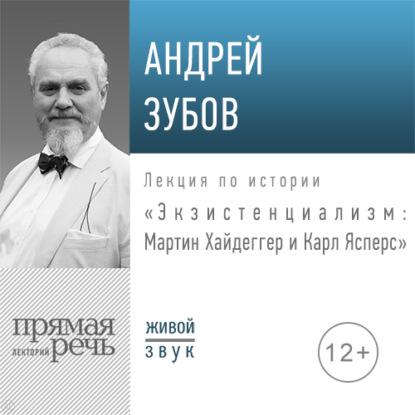 Лекция «Экзистенциализм: Мартин Хайдеггер и Карл Ясперс»