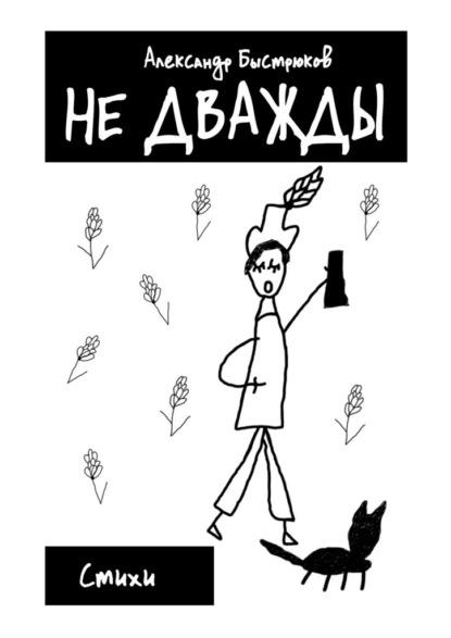 Фото - Александр Быстрюков Недважды. Стихи евгения гладкова дважды умереть и воскреснуть