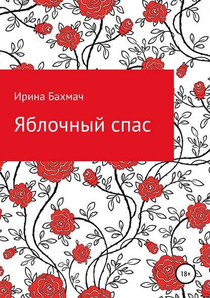 Ирина Алексеевна Бахмач Яблочный спас