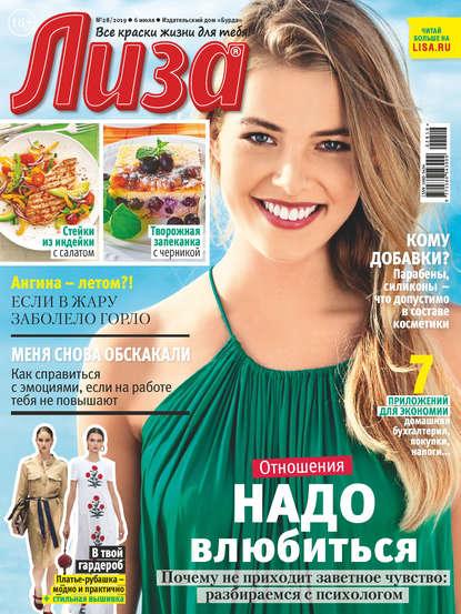 Отсутствует Журнал «Лиза» №28/2019 отсутствует журнал лиза 49 2019
