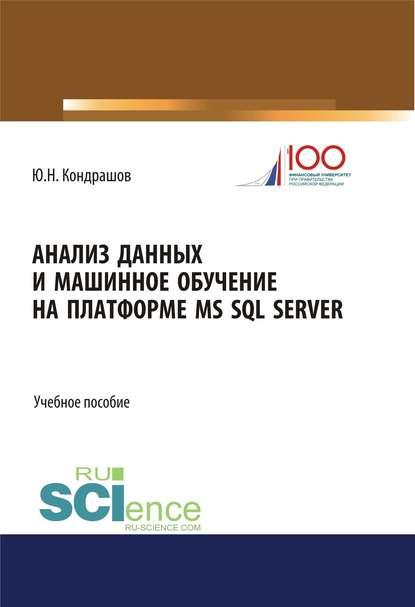 Ю. Н. Кондрашов Анализ данных и машинное обучение на платформе MS SQL Server