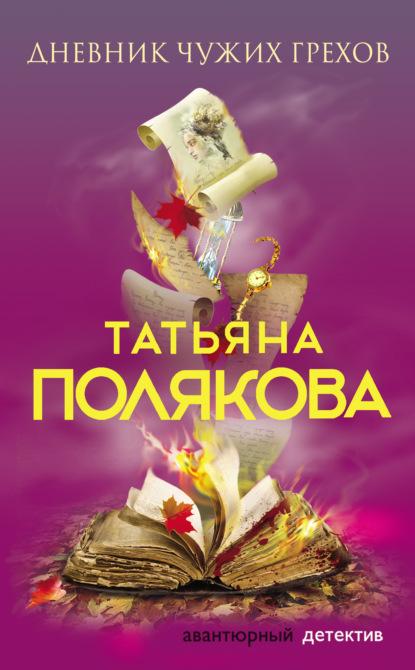 Татьяна Полякова — Дневник чужих грехов