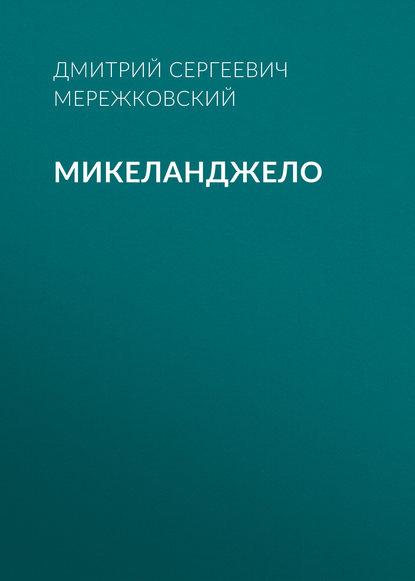 Фото - Д. С. Мережковский Микеланджело д с мережковский мессия