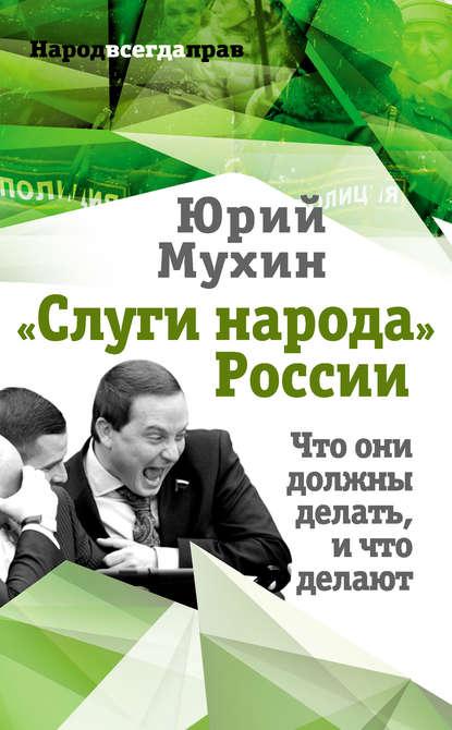Юрий Мухин «Слуги народа» России. Что они должны делать, и что делают юрий мухин россия – не сингапур какой ввп нам нужен