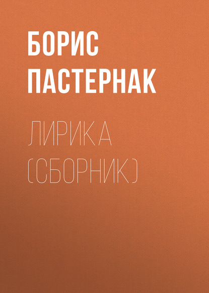 Фото - Борис Пастернак Лирика (сборник) инна давидовна лалетина осознанная лирика поэзия