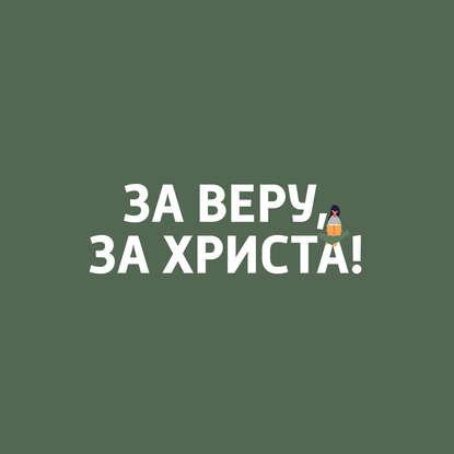Творческий коллектив шоу «Сергей Стиллавин и его друзья» Подготовка и начало Третьего крестового похода