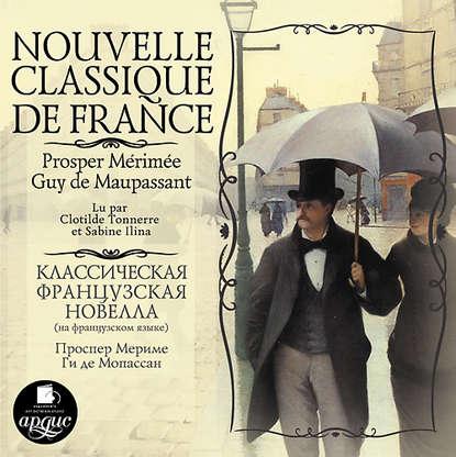 Сборник Nouvelle classique de France guy de maupassant dos leben fun a froy une vie roman
