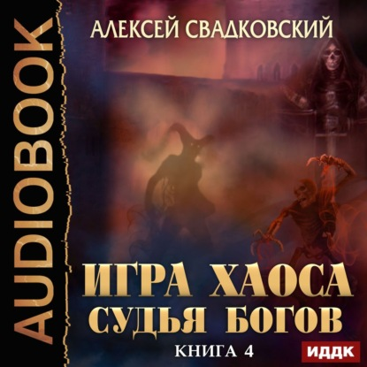 Алексей Свадковский Судья Богов роман гринь битвы магов книга хаоса