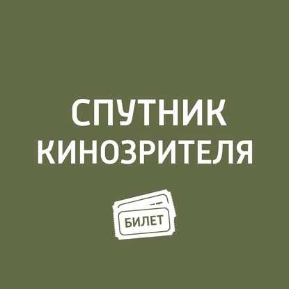 Антон Долин Фильм
